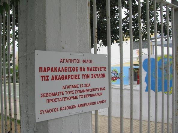 Ταμπέλα ενημέρωσης στην είσοδο του 6ου Δημοτικού Σχολείου στην οδό Αλαμάνας