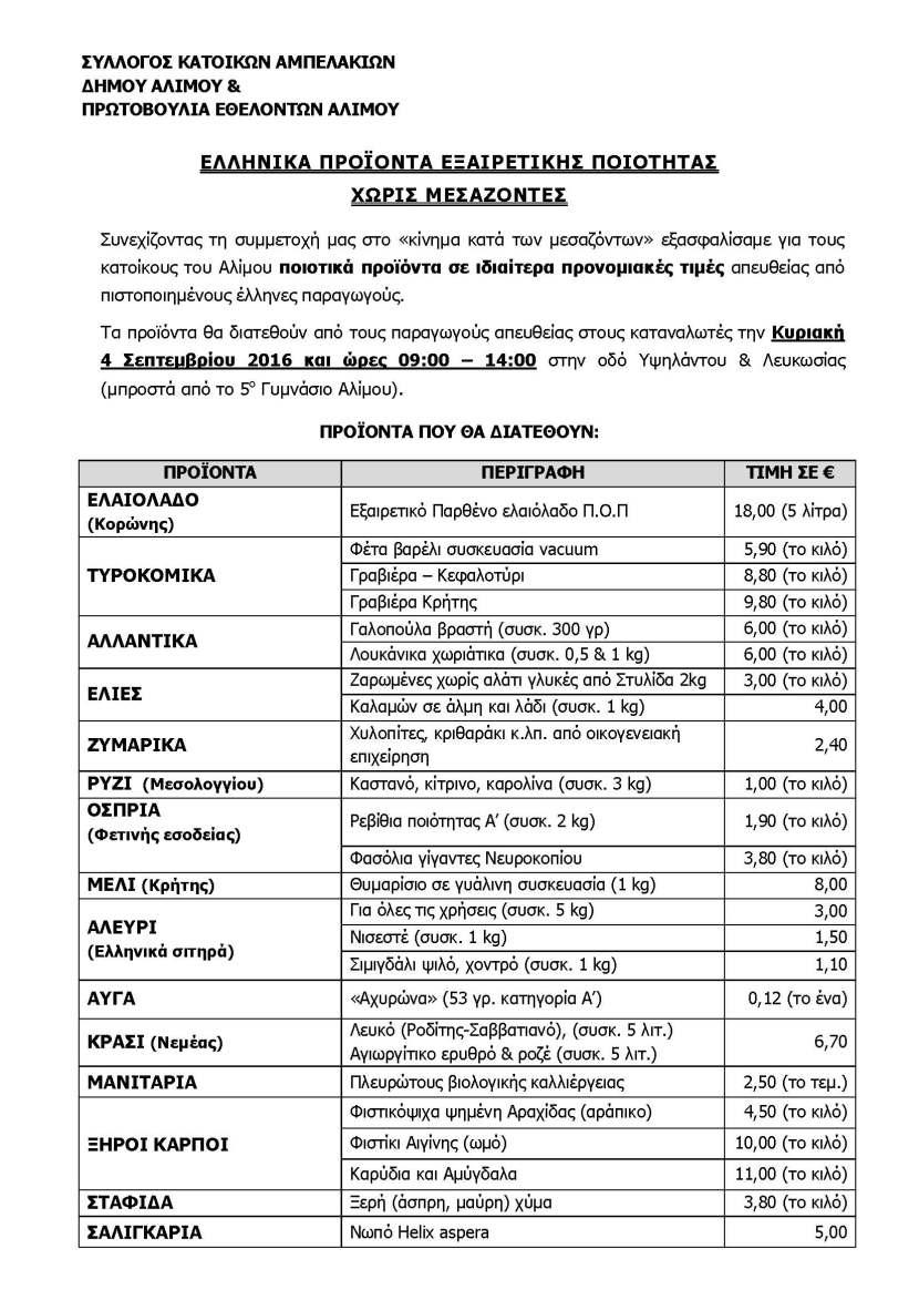 20160904_ΧΩΡΙΣ ΜΕΣΑΖΟΝΤΕΣ_Page_1