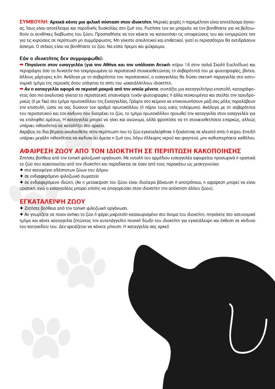 dogs_page_5